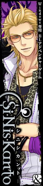BLアドベンチャーゲーム「Si-Nis-Kanto(シニシカント)」